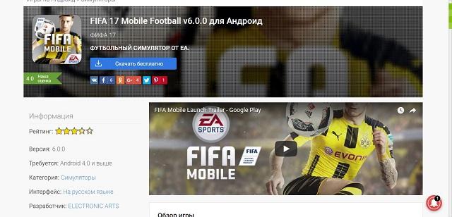 Рис. №5. Fifa 17 Mobile на сайте для скачивания игр с Android