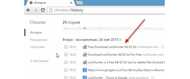 Так выглядит история в Google Chrome