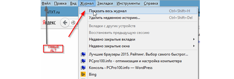 Так можно открыть историю в Mozilla Firefox