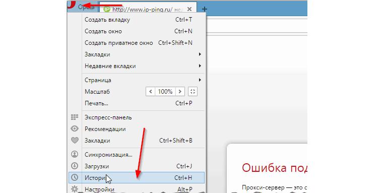 Открытие истории посещений в браузере Opera