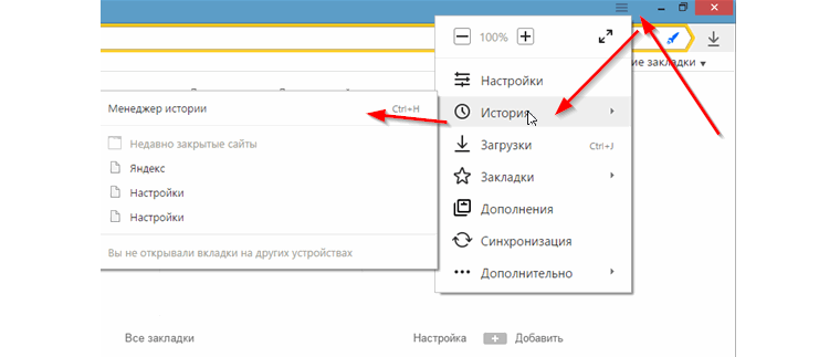 История в Yandex Browser