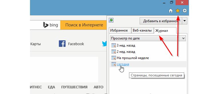 Вот где находится раздел истории посещений в Internet Explorer