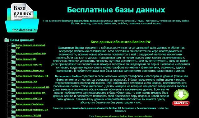 Рис. 2 – главная страница сервиса Free DB RU