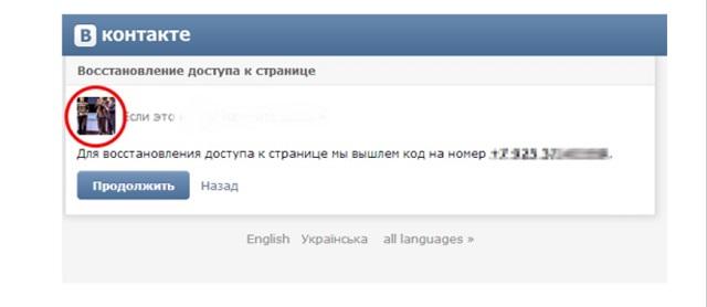 Рис. 5 – определение человека по мобильному с помощью Вконтакте