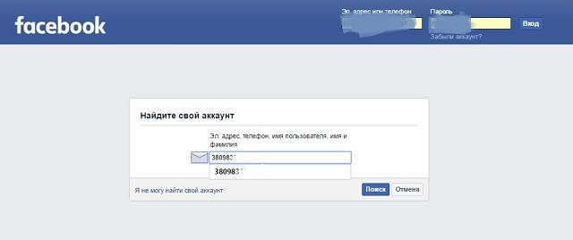 Рис. 6 – форма ввода номера для восстановления аккаунта на facebook