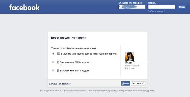 Рис. 7 - определение человека через facebook