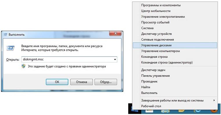 Запуск системной утилиты «Управление дисками»