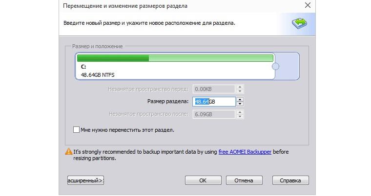 Расширение системного тома в Aomei Partition Assistant