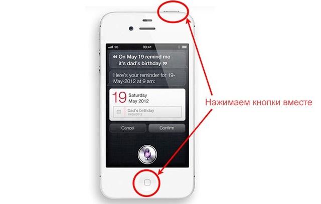 Рис. №1. Кнопки, которые нужно нажать для того, чтобы сделать скриншот
