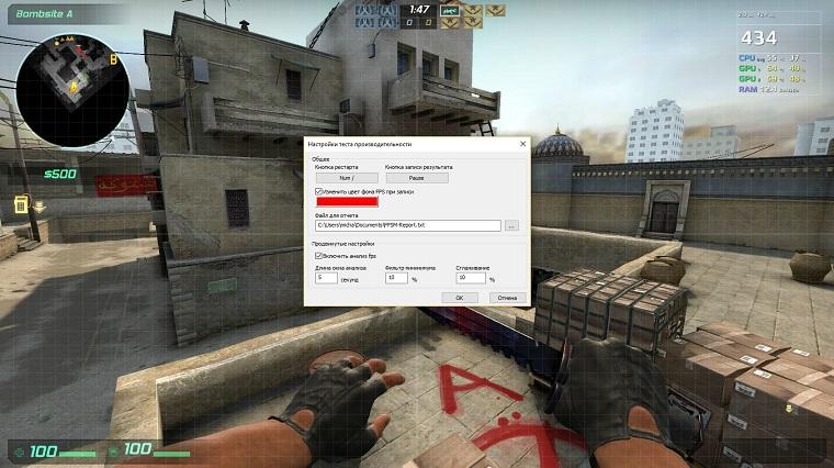 Настройки теста производительности в FPS Monitor