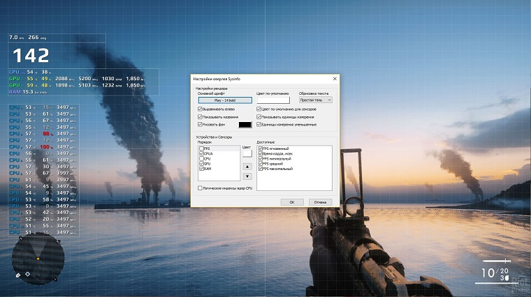 Настройка отображения в FPS Monitor