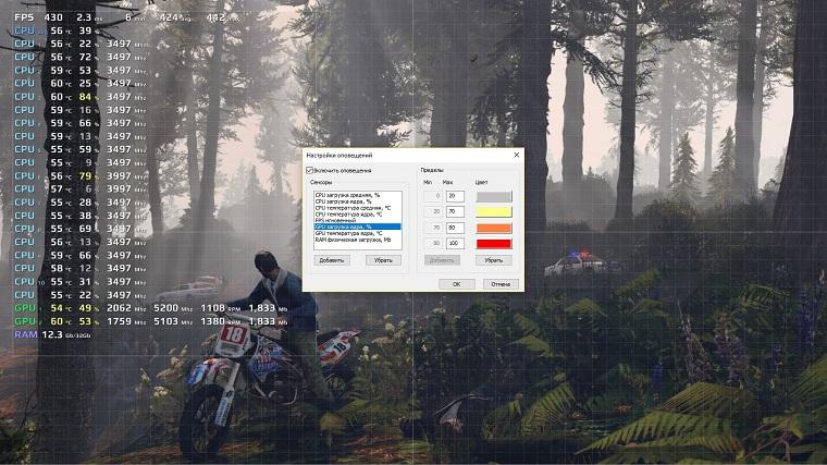 Настройки оповещений в FPS Monitor