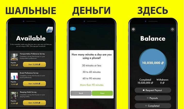Money App: шальные деньги