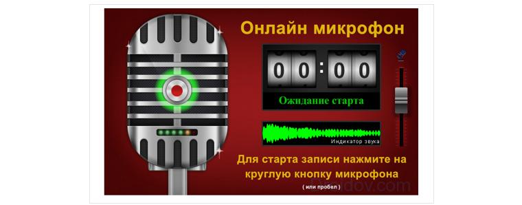 Проверка микрофона на сайте Online Microphone