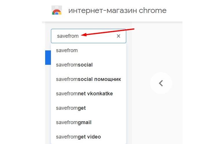 Поиск в интернет-магазине Chrome