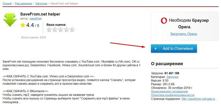 Окно с SaveFrom.net помощником в магазине Opera