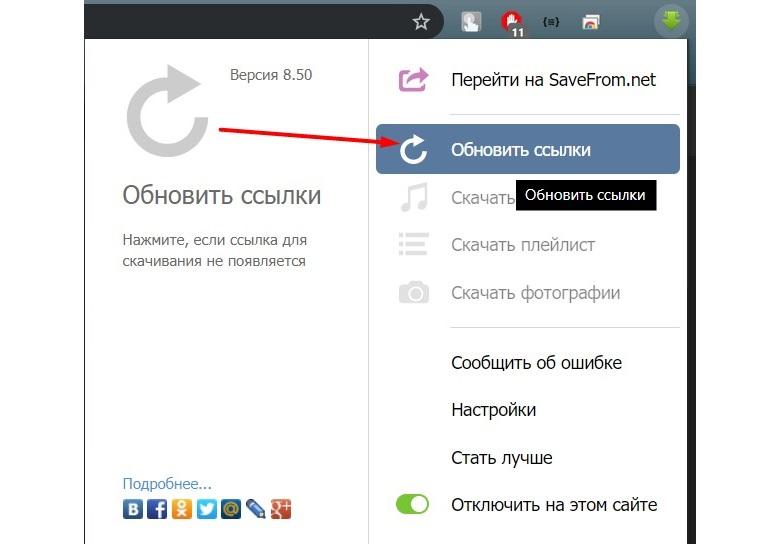 Всплывающее окно от расширения SaveFrom.net Helper