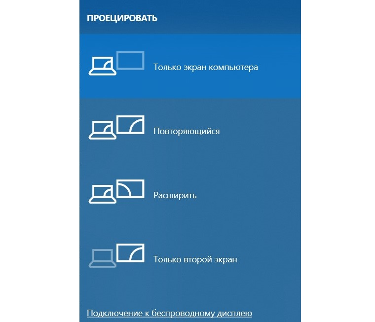 Настройки проецирования на Windows 10